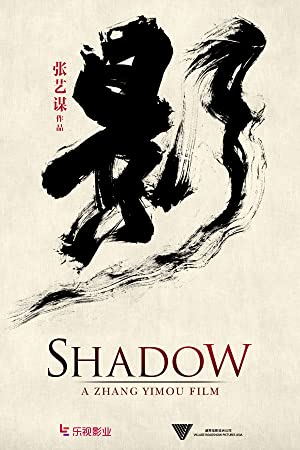 Shadow Film Poster