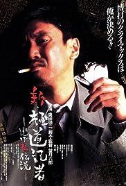 Shin gokudô kisha - Nigeuma densetsu Poster