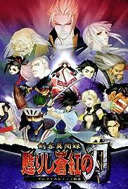 Samurai Shodown: Warriors Rage Poster