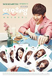 Ddo Oh Hae Yeong Poster