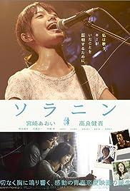 Soranin Poster