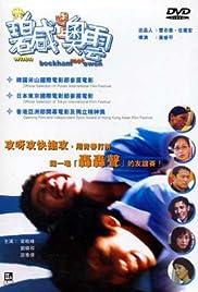 Dong Pek Ham yu sheung O Wan Poster