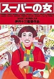 Sûpâ no onna(1996) Poster - Movie Forum, Cast, Reviews