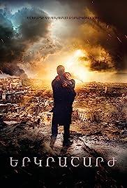 Zemletryasenie(2016) Poster - Movie Forum, Cast, Reviews