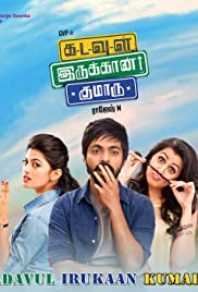 Kadavul Irukaan Kumaru (2016) Poster - Movie Forum, Cast, Reviews