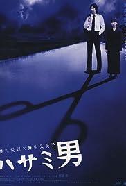 Hasami otoko(2005) Poster - Movie Forum, Cast, Reviews