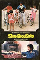 Manu Uncle (1988) Poster