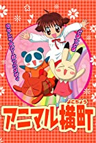 Image of Animaru yokochô