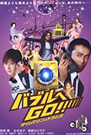 Baburu e go!! Taimu mashin wa doramu-shiki (2007) Poster - Movie Forum, Cast, Reviews