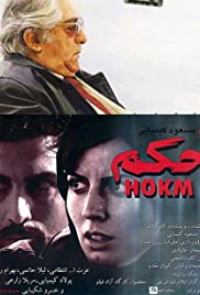 Hokm (2005) Poster - Movie Forum, Cast, Reviews