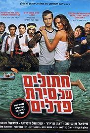 Chatulim Al Sirat Pedalim Poster