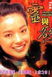 Ling yu yun Poster