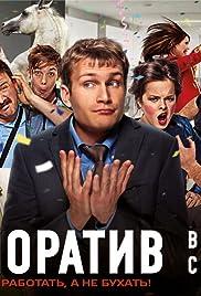 Korporativ Poster