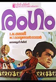 Rangam Poster