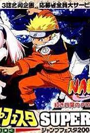 Naruto: Akaki yotsuba no kurôbâ o sagase Poster