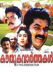 Kouthuka Varthakal Poster