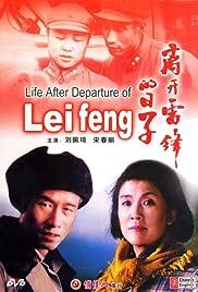 Li kai Lei Feng de ri zi Poster