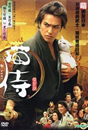 Neko zamurai(2014) Poster - Movie Forum, Cast, Reviews