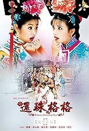 Huan zhu ge ge 2 Poster - TV Show Forum, Cast, Reviews