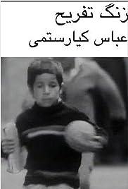 Zang-e Tafrih Poster