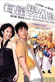 Mui dong bin wan si Poster