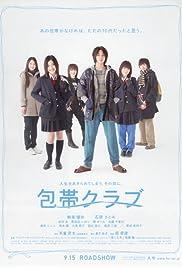 Hôtai kurabu Poster