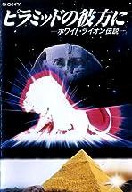 Piramiddo no kanata ni: White Lion densetsu