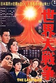 Sekai daisensô Poster