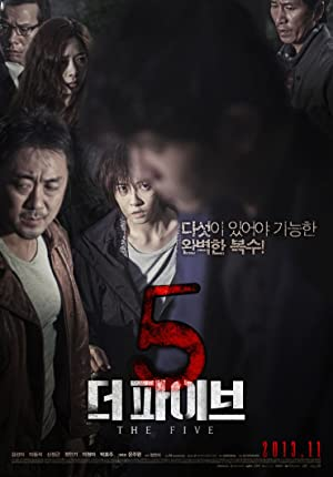 The Five (2013)