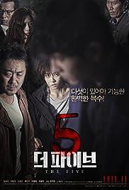 Deo pa-i-beu(2013) Poster - Movie Forum, Cast, Reviews