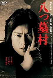 Yatsuhaka-mura Poster