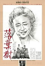 Rakuyôju Poster