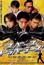 Supêsutoraberâzu(2000) Poster - Movie Forum, Cast, Reviews