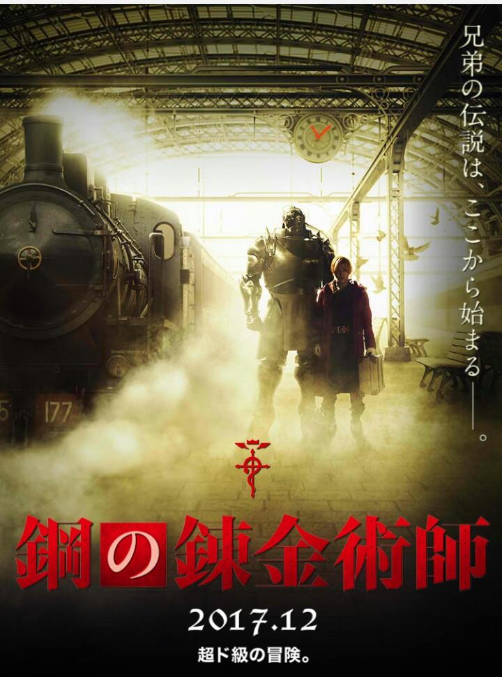 Ryôsuke Yamada and Atom Mizuishi in Hagane no renkinjutsushi (2017)