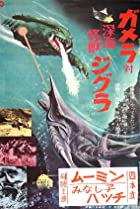 Image of Gamera tai Shinkai kaijû Jigura