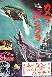 Gamera tai Shinkai kaijû Jigura (1971) Poster - Movie Forum, Cast, Reviews