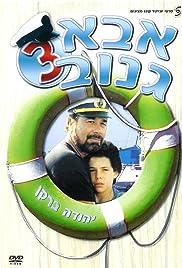 Abba Ganuv III Poster