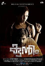 Kuntham (Hindi)
