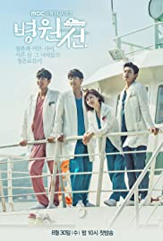 Korean Drama Hospital Ship 2017
