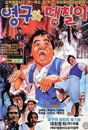 Young-guwa daengchili Poster