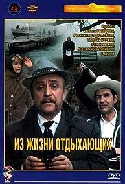 Iz zhizni otdykhayushchikh Poster