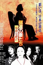 Image of Gokudô no onna-tachi