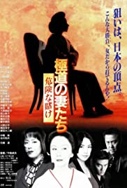 Gokudô no onna-tachi Poster