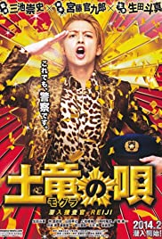 Mogura no uta: Sennyuu sousakan Reiji (2013) Poster - Movie Forum, Cast, Reviews