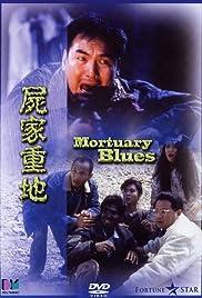 Shi jia zhong di Poster