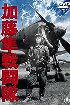 Image of Kato hayabusa sento-tai