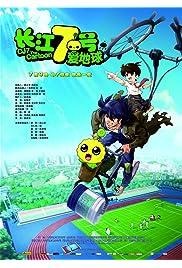 Watch Movie CJ7: The Cartoon (2010)