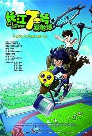 CJ7: The Cartoon Poster
