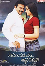 Aadavari Matalaku Ardhalu Verule (2007) Poster - Movie Forum, Cast, Reviews