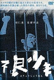 Furyo shonen Poster